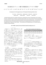 Development of Cold Forging Processes of Precipitation Hardening